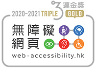 Triple Gold Award of the Web Accessibility Recognition Scheme 2020-2021