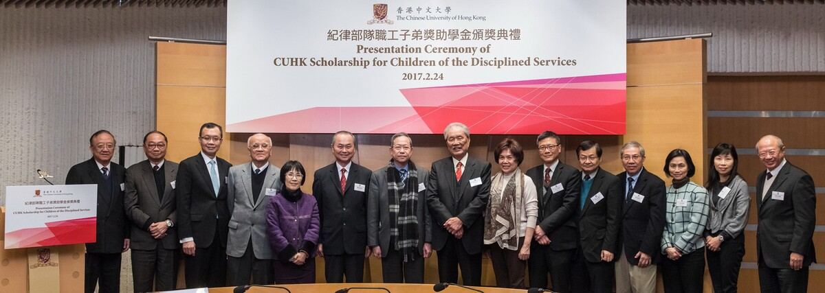 Presentation Ceremony of CUHK Scholarship for Children of the Disciplined Services