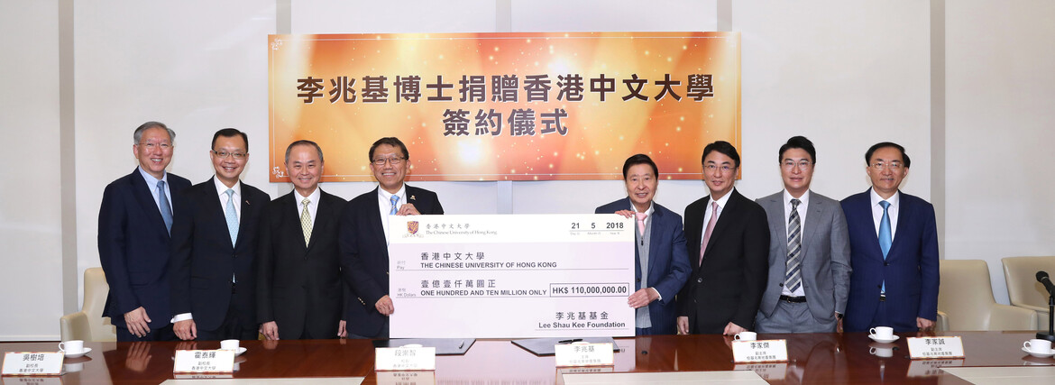 Dr Lee Shau-kee Pledges to Donate HK$110 million to Support CUHK's Development
